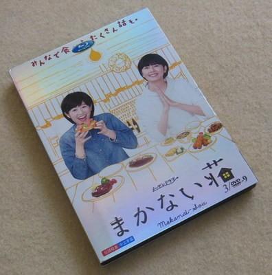まかない荘 DVD-BOX