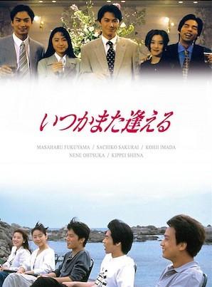 いつかまた逢える (福山雅治出演) DVD-BOX