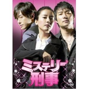 ミステリー刑事 DVD-BOX