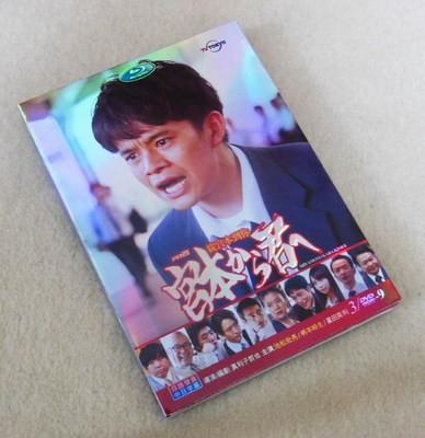 ドラマ25 宮本から君へ DVD-BOX