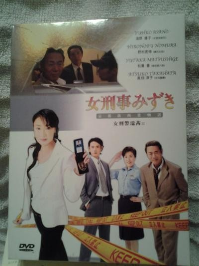 女刑事みずき~京都洛西署物語~ (浅野ゆう子、松重豊出演) DVD-BOX