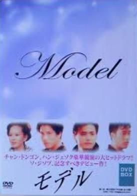 モデル DVD-BOX 全36話 完全版
