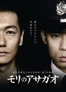モリのアサガオ DVD-BOX
