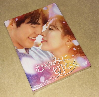 むやみに切なく DVD-SET 1+2