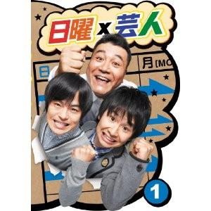 日曜×芸人 VOL.1+2+3 DVD
