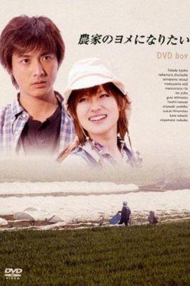 農家のヨメになりたい (深田恭子、中村俊介出演) DVD-BOX