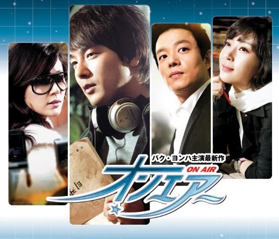 オンエアー DVD-BOX 1+2