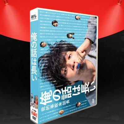 俺の話は長い DVD-BOX