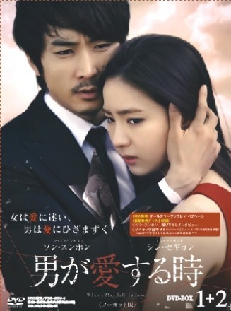 男が愛する時 (ノーカット版) DVD-BOX 1+2