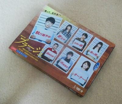 プラージュ ~訳ありばかりのシェアハウス~ DVD-BOX