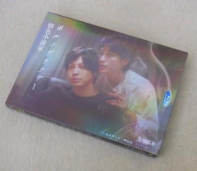ポルノグラファー 完全版 DVD-BOX