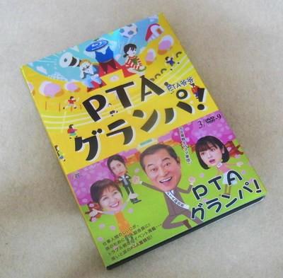PTAグランパ! DVD-BOX