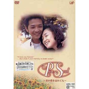 Pure Soul 〜君が僕を忘れても〜 DVD-BOX