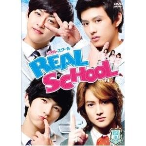 REAL SCHOOL〜リアル・スクール DVD-BOX 1+2