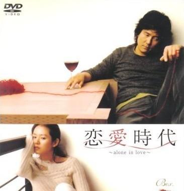 恋愛時代 DVD-BOX I+II