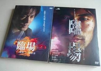 臨場 Season1+2 DVD-BOX 完全版