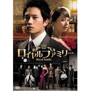 ロイヤルファミリー DVD-BOX 1+2