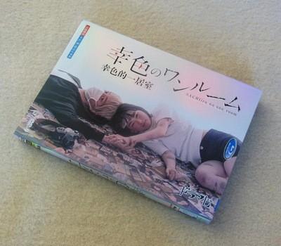 幸色のワンルーム DVD-BOX