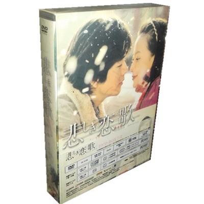 悲しき恋歌 DVD-BOX 1+2 完全豪華版