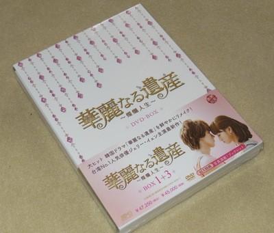 華麗なる遺産~燦爛人生~ DVD-BOX 1+2+3 完全版