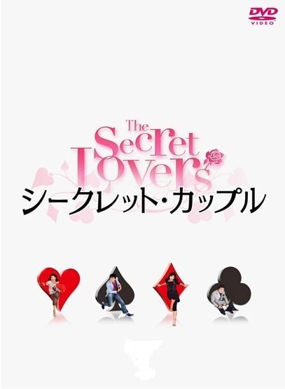 シークレット・カップル DVD-BOX 1+2