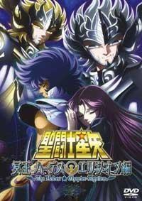聖闘士星矢 冥王ハーデス エリシオン編 DVD-BOX 全6話