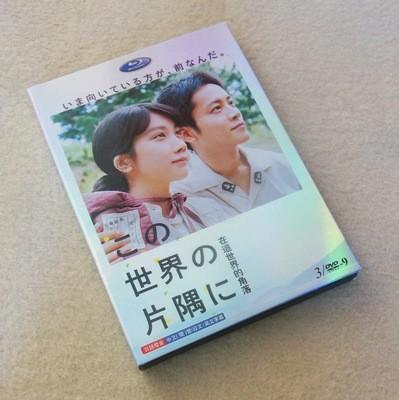 この世界の片隅に DVD-BOX