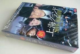 新・上海グランド DVD-BOX I+II+III 全巻