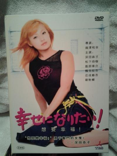 幸せになりたい! (深田恭子、松下由樹出演) DVD-BOX