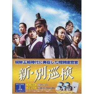 新・別巡検 DVD-BOX 1+2
