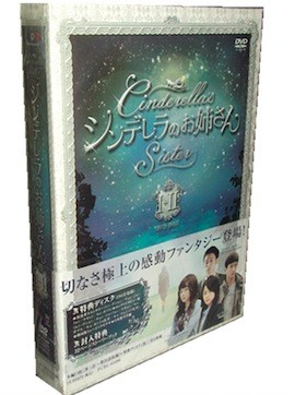 シンデレラのお姉さん DVD BOX I+II