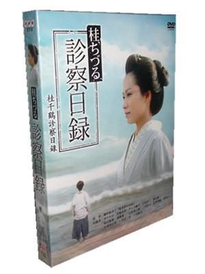 桂ちづる診察日録 DVD-BOX