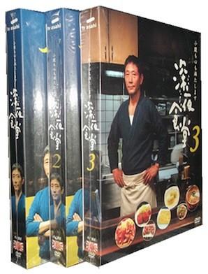 深夜食堂 第一部+第二部+第三部+第四部 豪華版 DVD-BOX 全巻