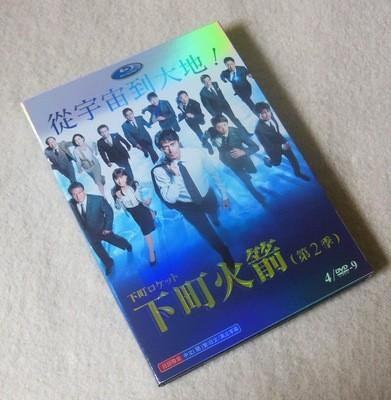 下町ロケット -ゴーストー/-ヤタガラスー 完全版 DVD-BOX