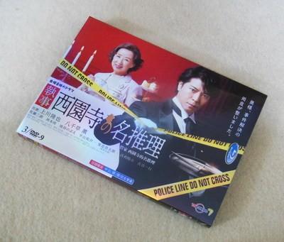 執事 西園寺の名推理 DVD-BOX