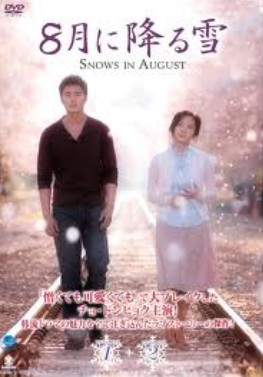 8月に降る雪 DVD-BOX I+II
