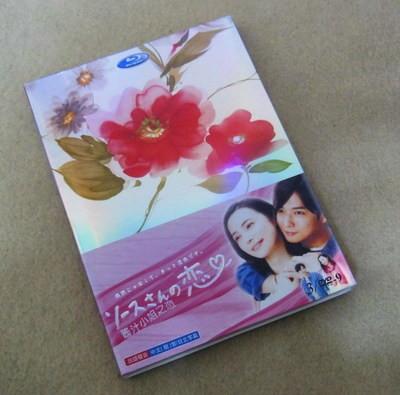 ソースさんの恋 DVD-BOX