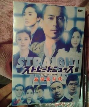ストレートニュース (三上博史出演) DVD-BOX