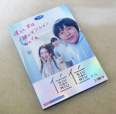 Sumu Sumu 住住 DVD-BOX