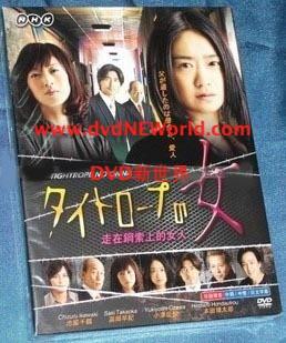 NHKドラマ10 タイトロープの女 DVD-BOX