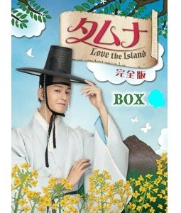タムナ〜Love the Island〜DVD-BOX I+II