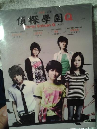 探偵学園Q (神木隆之介、志田未来出演) DVD-BOX