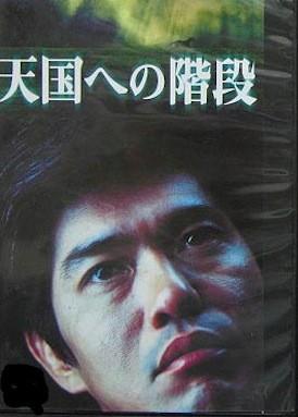 天国への階段 (佐藤浩市出演) DVD-BOX