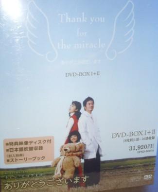 ありがとうございます DVD-BOX I+II 完全版