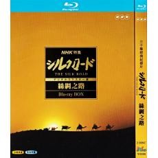 NHK特集 THE SILK ROAD シルクロード 第1+2部 Blu-ray BOX 全巻