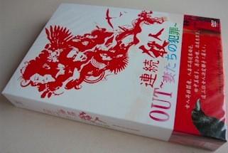 OUT~妻たちの犯罪~ DVD-BOX