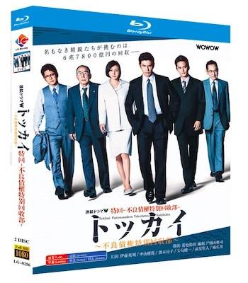 トッカイ~不良債権特別回収部~ (伊藤英明出演) Blu-ray BOX