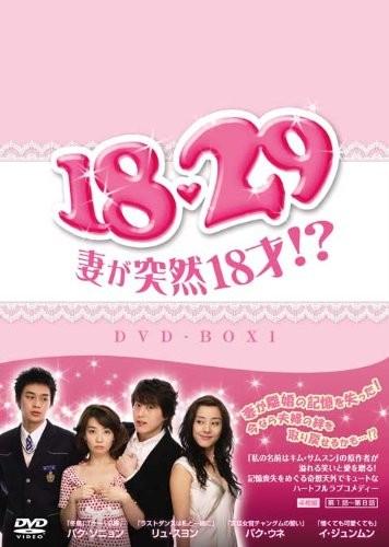18・29~妻が突然18才!? DVD-BOX 1+2 完全版