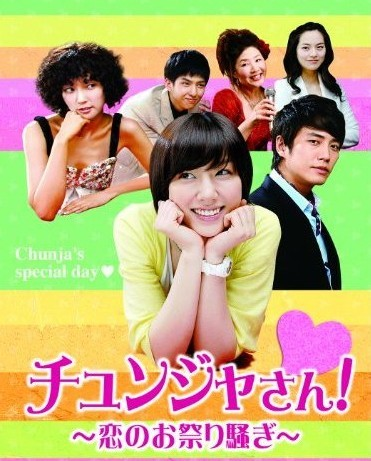 チュンジャさん!~恋のお祭り騒ぎ~ DVD-BOX I+II+III
