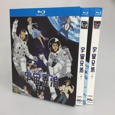 宇宙兄弟 全99話 Blu-ray DISC BOX 全巻